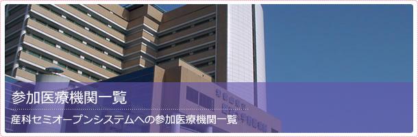 瀧口レディースクリニック